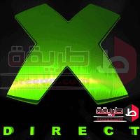 تحميل برنامج دايركت اكس DirectX لتشغيل الالعاب على الكمبيوتر