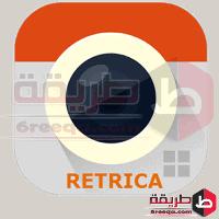 تحميل برنامج السيلفي ريتريكا Retrica لتعديل الصور على الموبايل اونلاين