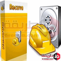 recuva 2018 تحميل برنامج استعادة الملفات المحذوفة ريكوفا العربى للكمبيوتر