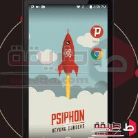 تحميل برنامج الانترنت المفتوح سايفون Psiphon مجانا للكمبيوتر والموبايل