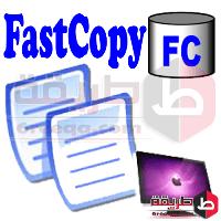 تحميل برنامج فاست كوبي FastCopy لنقل ونسخ الملفات بسرعة عالية