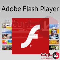 تحميل برنامج تشغيل الميديا فلاش بلاير 2018 Flash Player للكمبيوتر والموبايل