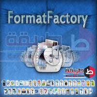 تحميل برنامج فورمات فاكتوري 2018 لتحويل صيغ الفيديو والصور