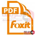 فوكست ريدر Foxit Reader 5
