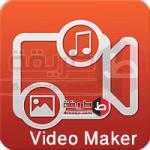 تحميل برنامج صانع الميديا فيديو ميكر Video Maker للاندرويد مجانا