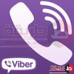 تحميل برنامج ماسنجر فايبر Viber لاجراء المكالمات الدولية بالكمبيوتر مجانا