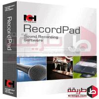 تحميل مسجل الصوت recordpad sound recorder لتسجيل الأصوات على للكمبيوتر