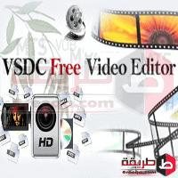 تحميل برنامج VSDC Video Editor مجانا لتحرير وتعديل الفيديوهات