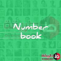 تحميل برنامج نمبر بوك Number Book للحماية من المعاكسات والمكالمات المزعجة
