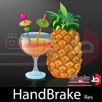 تحميل برنامج هاند بريك HandBrake لمعالجة وتعديل وضغط الفيديوهات