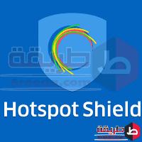تحميل برنامج هوت سبوت شيلد HotSpot Shield لفتح المواقع المحجوبة مجانا