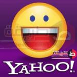 تحميل برنامج ياهو ماسنجر 2018 Yahoo Messenger العربى للكمبيوتر و الموبايل