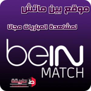 موقع بين ماتش beinmatch لمشاهدة المباريات مجانا