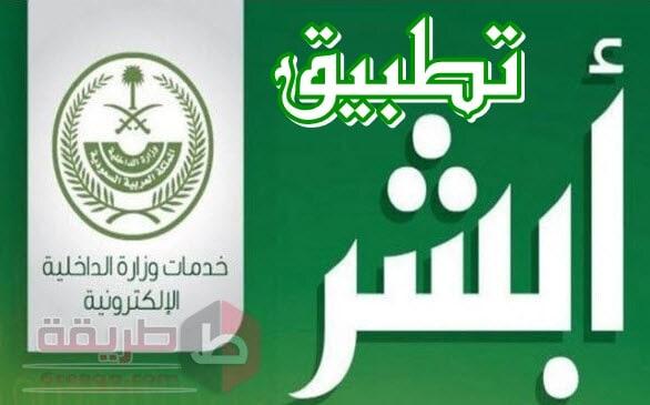تطبيق ابشر الخدمات الالكترونية لوزارة الداخلية السعودية الاحوال المدنية