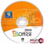 تحميل حزمة اوفيس 2010 عربي Microsoft Office كاملة مجانا
