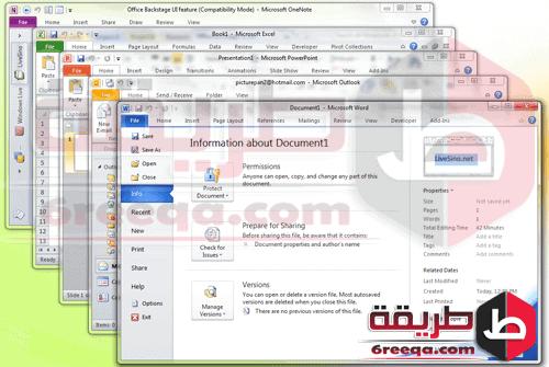 تحميل اوفيس 2010 عربي كامل