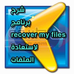 شرح برنامج recover my files لاستعادة الملفات