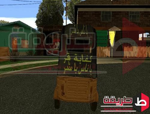 جاتا مصر GTA Egypt 7