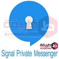 تحميل ماسنجر الرسائل المشفرة سيجنال Signal Private Messenger للموبايل