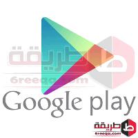 تحميل متجر التطبيقات جوجل بلاى Google Play Store APK للاندرويد مجانا