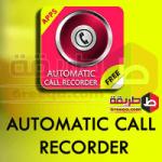 تحميل مسجل المكالمات automatic call recorder للاندرويد مجانا