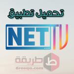 تحميل تطبيق مشاهدة القنوات التليفزيونية Live NetTv للاندرويد