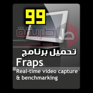 تحميل برنامج فرابس fraps لتصوير الالعاب للكمبيوتر مجانا