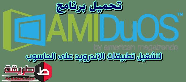 تحميل برنامج amiduos لتشغيل تطبيقات الاندرويد على الحاسوب