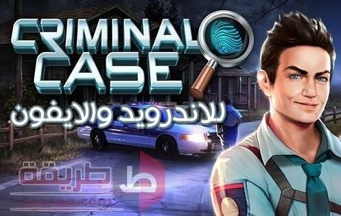 تحميل لعبة criminal case للاندرويد و الايفون مجانا