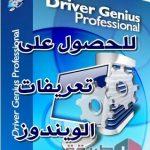 تحميل برنامج driver genius للحصول على تعريفات الويندوز