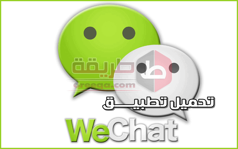تحميل تطبيق wechat للاندرويد و الايفون مجانا