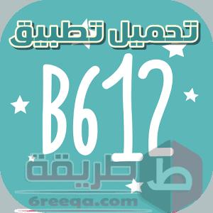 تحميل تطبيق b612 للاندرويد و الايفون