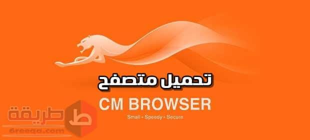 تحميل متصفح CM browser للهواتف الاندرويد مجانا