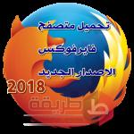 تحميل متصفح فايرفوكس 2018 عربي الاصدار الجديد