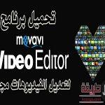 تحميل برنامج movavi video editor لتعديل الفيديوهات مجانا