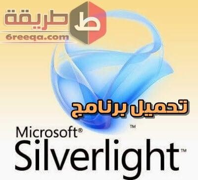 تحميل برنامج Microsoft silverlight لتشغيل الفيديوهات