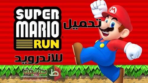 تنزيل لعبة super mario run للاندرويد apk