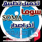 تحميل تطبيق سوما soma اخر اصدار
