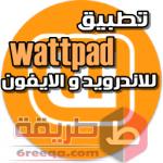 wattpad android1