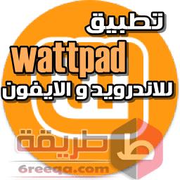 تطبيق wattpad للاندرويد و الايفون اخر اصدار