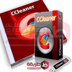 تحميل برنامج تنظيف الهارد ديسك سى كلينر 2019 CCleaner للتخلص من الملفات القديمة