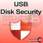 تحميل برنامج حماية الفلاشات 2018 USB Disk Security يو اس بى ديسك سيكيورتى