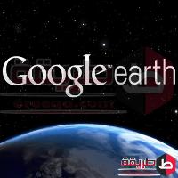 تحميل برنامج خرائط العالم 2018 جوجل ايرث Google Earth العربى مجانا