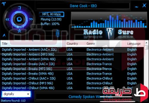 راديو شور RadioSure 6