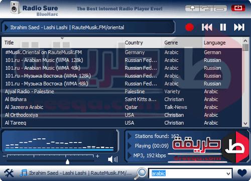 راديو شور RadioSure 7