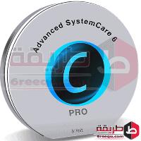 تحميل برنامج صيانة الكمبيوتر 2018 Advanced SystemCare مجانا للحاسوب