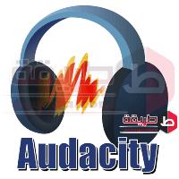 تحميل برنامج فصل الصوت عن الموسيقى 2018 اوداسيتى Audacity عربى