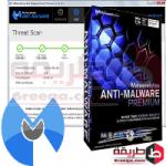 تحميل برنامج مكافحة التجسس 2018 مالوير بايتس Malwarebytes Anti Malware