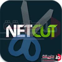 تحميل برنامج نت كت 2018 Netcut للكمبيوتر لقطع الانترنت عن المستخدمين
