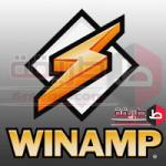 تحميل برنامج وين امب 2018 winamp اخر اصدار عربي مجانا